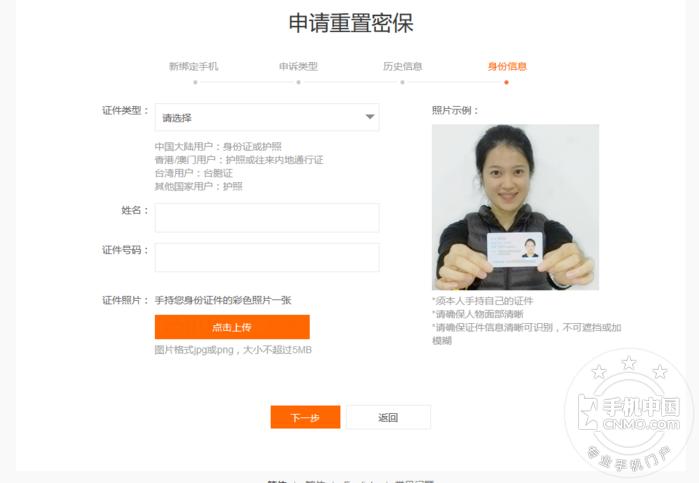 小米账号越来越重要,绑定信息不用了如何申诉?第11张图_手机中国论坛