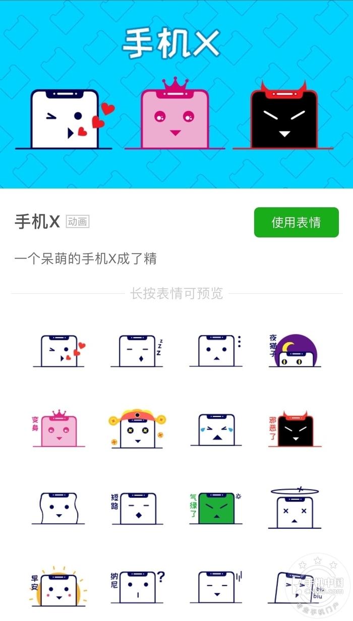 iphonex专属表情包