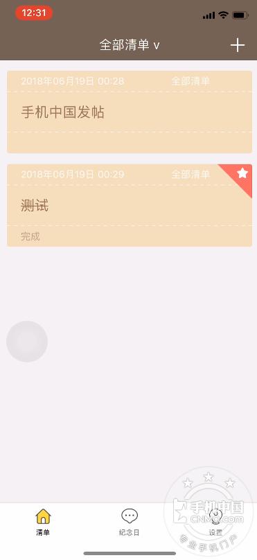 一款简约又小清新范儿的清单提醒应用,颜值高,又有实力!第2张图_手机中国论坛