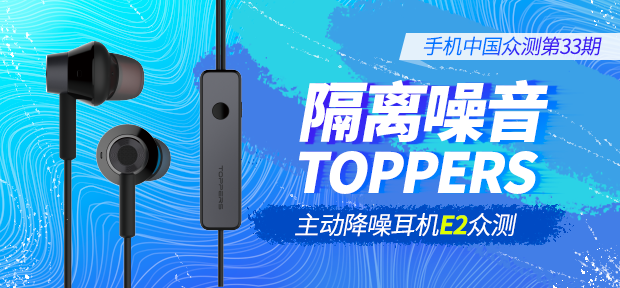【手机中国众测】第33期:隔离噪音 TOPPERS主动降噪耳机E2众测第5张图_手机中国论坛