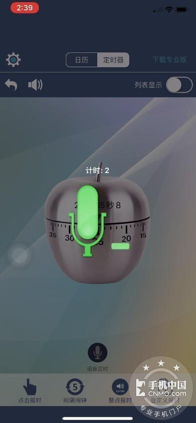 一款支持方言报时的定点报时应用,最关键的是还有很多附加功能第4张图_手机中国论坛