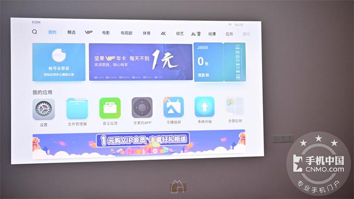 双十一投影买什么?不止PK掉竞品-坚果J9智能投影日常向使用评测第19张图_手机中国论坛