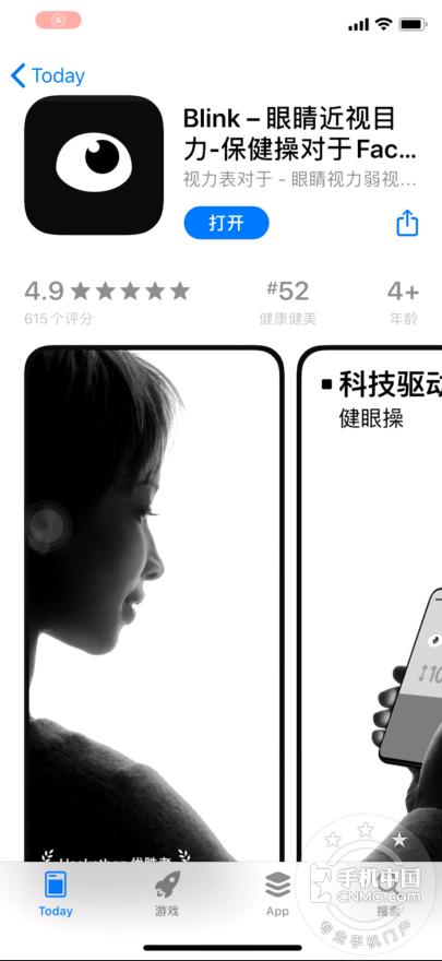 一款可以锻炼你做眼保健操的应用,给眼睛一个休息的机会第1张图_手机中国论坛